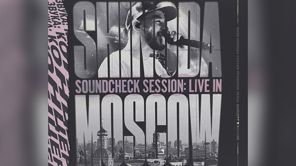 "Майк Шинода выпускает видео EP ""Soundcheck Session (Live in Moscow)"""